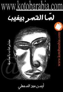 f084c pagesde05 - لما القمر بيغيب pdf _ أيمن عبد المعطي
