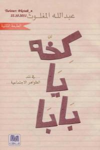 f088a 4208861 0000 - كخه يا بابا.. في نقذ الظواهر الإجتماعية pdf _ عبد الله المغلوث