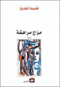 f0b97 33 - مزاج مراهقة (رواية) pdf لـ فضيلة الفاروق