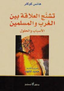 f68e9 tachannoj al alaqa 0000 - تشنج العلاقة بين الغرب والمسلمين الأسباب والنتائج pdf - هانس كوكلر