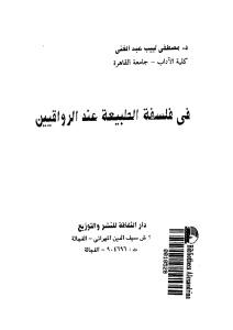 f7971 495fy flsfh altbeah and alrw abd ar ptiff 0000 - في فلسفة الطبيعة عند الرواقيين pdf _ مصطفى لبيب عبد الغني