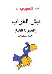 f934e book1 7732 0000 - نبش الغراب (المجموعة الثانية ) pdf _ محمد مستجاب