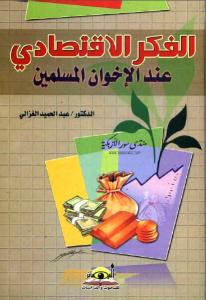 fa5ee 1 - الفكر الإقتصادي عند الإخوان المسلمين pdf _ الدكتور عبد الحميد الغزالي
