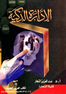 fcc79 26 - الإدارة الذكية pdf - عبد العزيز النجار