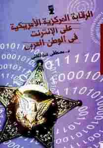 ffb24 1 - الرقابة المركزية الأمريكية على الأنترنت في الوطن العربي pdf - مصطفى عبد الغني