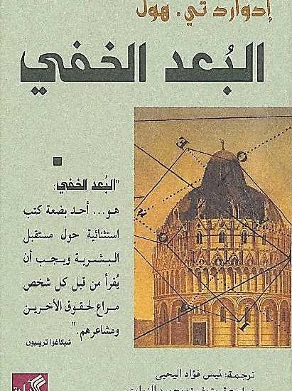 06bec pages2bde2b00005 411x550 - تحميل كتاب البعد الخفي pdf لـ إدوارد تي.هول