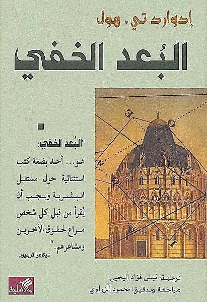 06bec pages2bde2b00005 - تحميل كتاب البعد الخفي pdf لـ إدوارد تي.هول