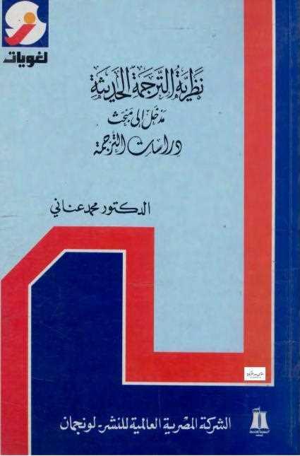 06d14 2 1 - نظرية الترجمة الحديثة pdf- الدكتور محمد عناني