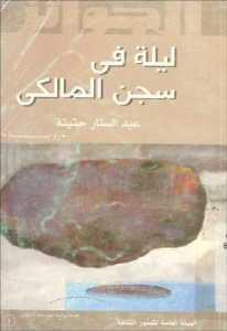 0821d book1 7710 0000 - ليلة في سجن المالكي - رواية pdf _ عبد الستار حتيتة