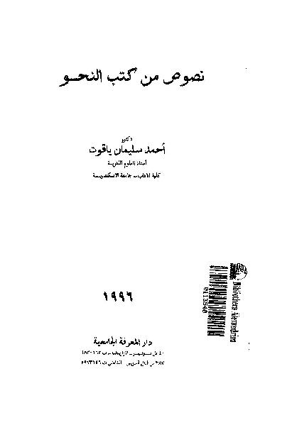 09071 8 4 - تحميل كتاب نصوص من كتب النحو pdf لـ أحمد سليمان ياقوت