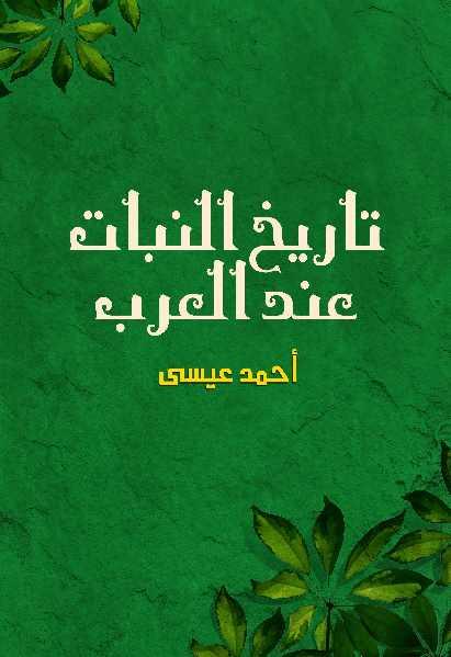 0eaec pagesde00006 - تاريخ النبات عند العرب pdf-أحمد عيسى