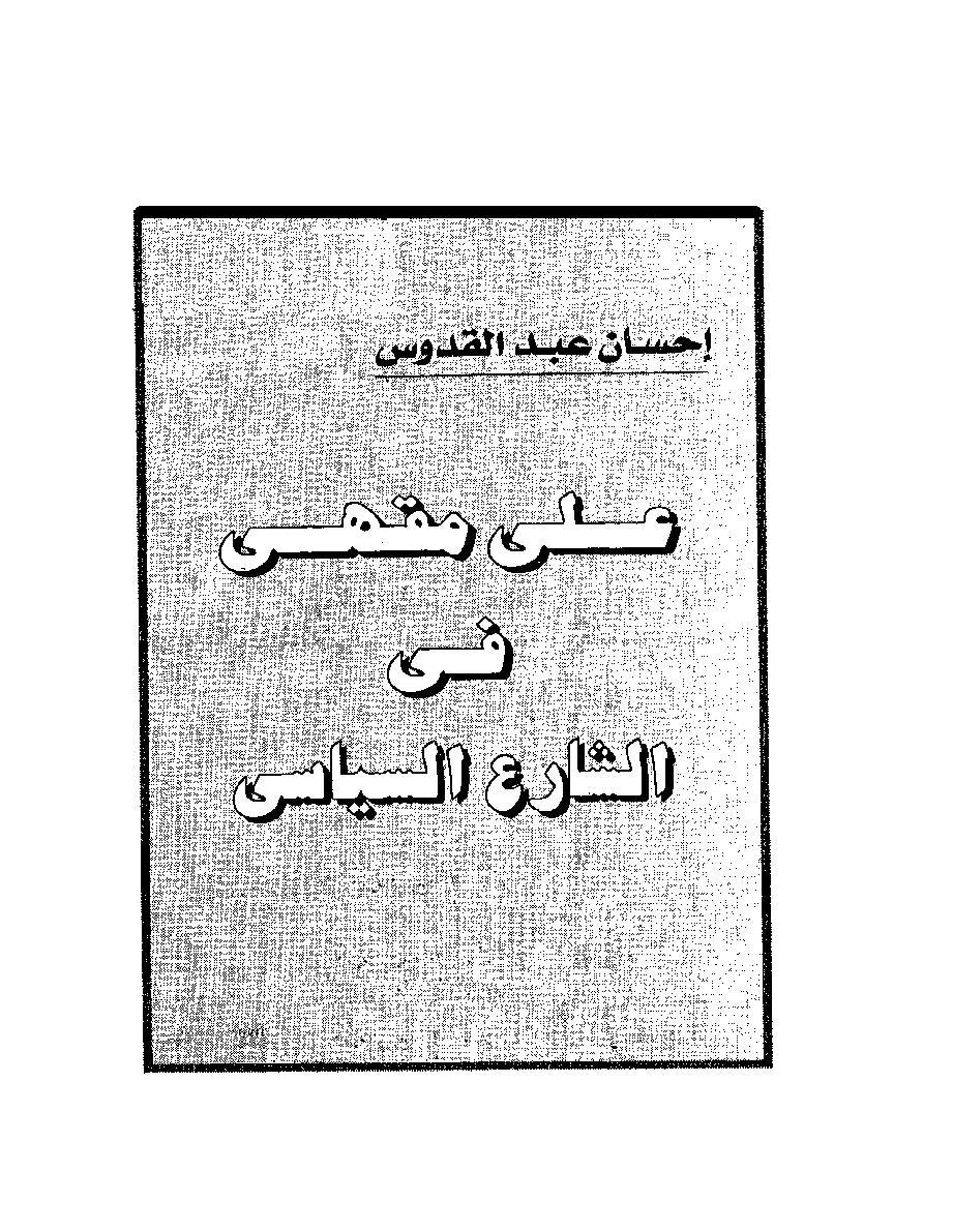 1022a book1 11720 0003 - على مقهى في الشارع الرئيسي- رواية pdf - إحسان عبد القدوس