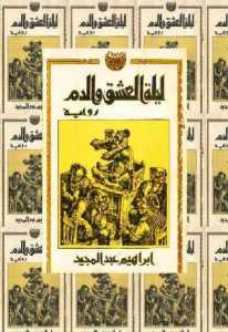 11a16 book1 7045 0000 - ليلة العشق والدم pdf _ ابراهيم عبد المجيد