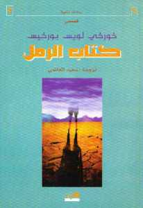 144d9 book1 7043 0000 - كتاب الرمل pdf- خورخي لويس بورخيس