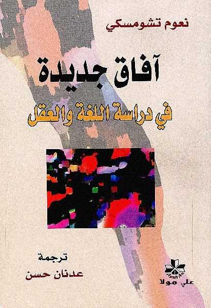 16e41 2 - آفاق جديدة في دراسة اللغة والعقل pdf - نعوم تشومسكي