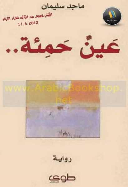 1777f 2 - عينُُ حمئة -رواية pdf -ماجد سليمان