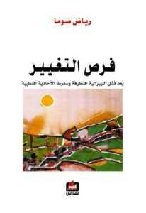 18fc8 16 - فرص التغيير بعد فشل الليبرالية المتطرفة وسقوط الأحادية القطبية pdf لـ رياض صوما
