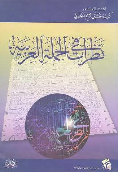 19c88 3 4 - تحميل كتاب نظرات في الجملة العربية pdf لـ كريم حسين ناصح الخالدي