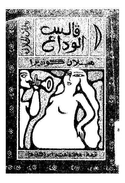 1ac77 4 2 - فالس الوداع -رواية pdf- ميلان كونديرا