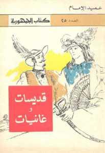 2201e 3 - قديسات وغانيات: قصص أشهر الأوبرات pdf-عميد الإمام