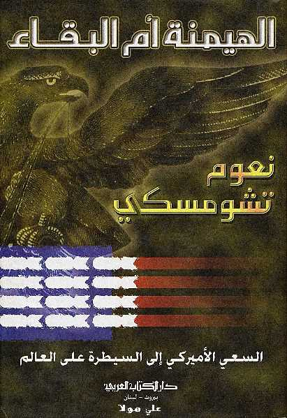 223fe 10 - الهيمنة أم البقاء السعي الأميركي إلى السيطرة على العالم pdf- نعوم تشومسكي