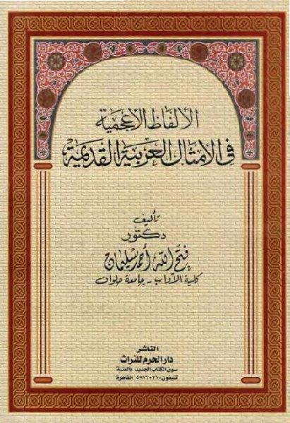 234a2 b4a0068 0000 - الألفاظ الأعجمية في الأمثال العربية القديمة pdf - دكتور فتح الله أحمد سليمان