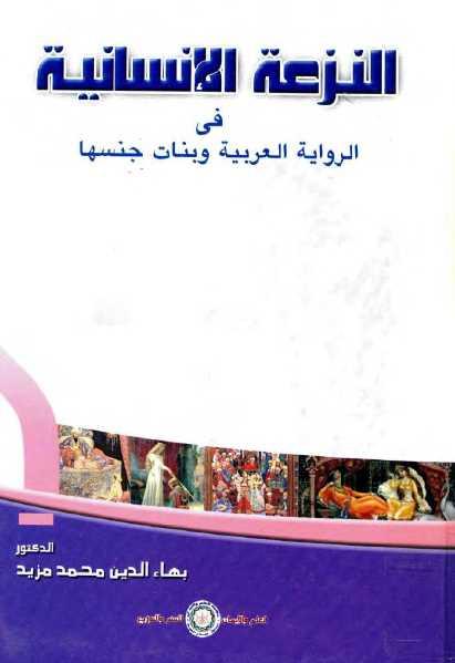 23758 4 - النزعة الإنسانية في الرواية العربية وبنات جنسها pdf - بهاء الدين محمد مزيد