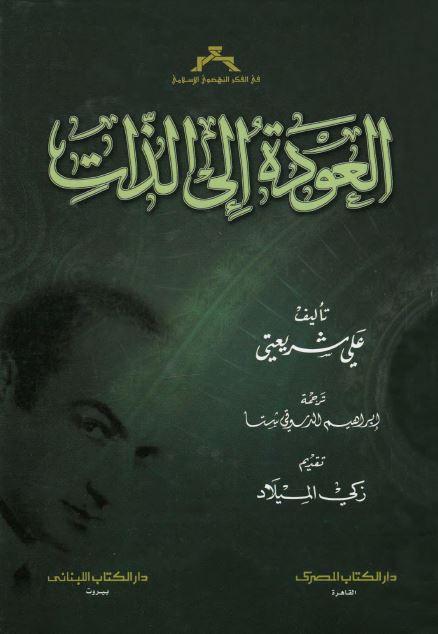 24553 7 - العودة إلى الذات pdf- علي شريعتي