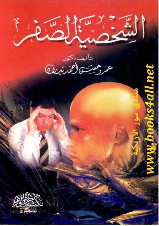 24664 6 - الشخصية الصفر pdf - عمرو حسن أحمد بدران