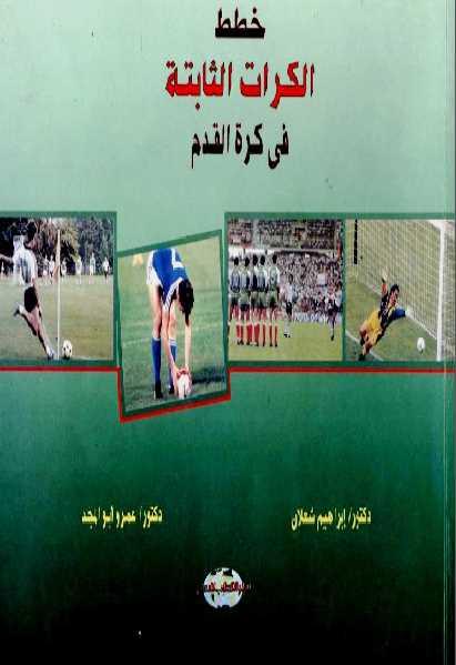 259b6 1 1 - خطط الكرات الثابتة في كرة القدم pdf - إبراهيم شعلان وعمرو أبو المجد