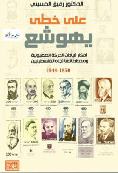 2905d 2 - على خطى يهوشع افكار قيادات الحركة الصهيونية ومخططاتها تجاه الفلسطينيين 1850-1948 pdf