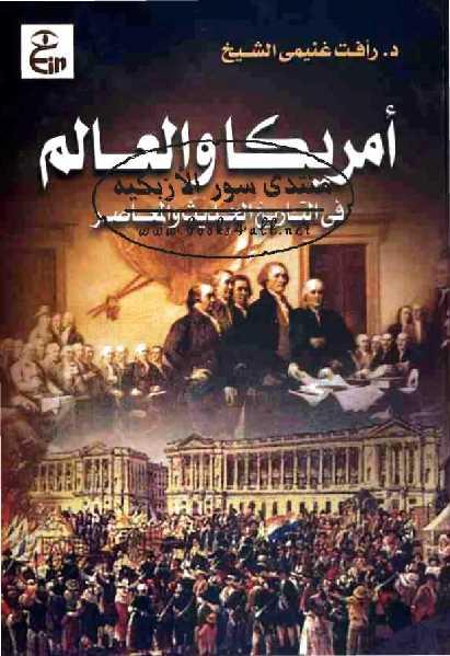 344d4 10 2 - أمريكا والعالم في التاريخ الحديث والمعاصر pdf - رأفت غنيمي الشيخ