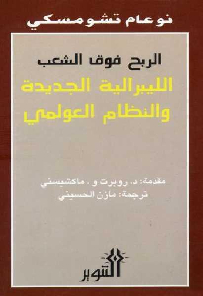 3456d 5 - الربح فوق الشعب الليبرالية الجديدة والنظام العالمي الجديد pdf- نعوم تشومسكي