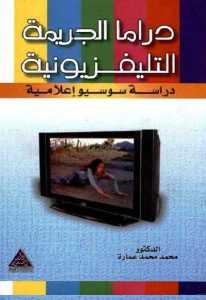348c5 8 2 - دراما الجريمة التلفزيونية : دراسة سوسيو إعلامية pdf - محمد محمد عمارة
