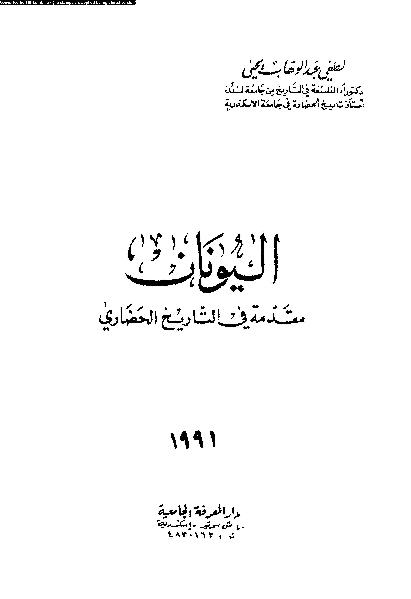 359ba pagesdealewnan mqdmh fy altarekh ar ptiff - اليونان مقدمة في التاريخ الحضاري pdf- لطفي عبد الوهاب يحي