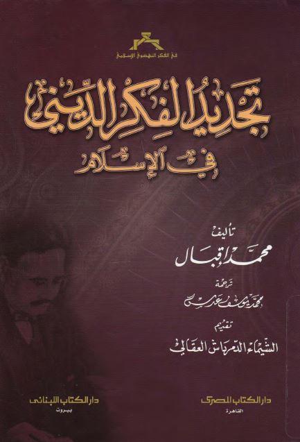 370c5 5 - تجديد الفكر الديني في الإسلام pdf- محمد إقبال