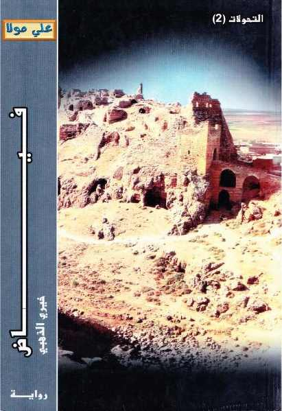 37269 book1 10356 0000 - فياض- رواية pdf- خيري الذهبي