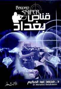380c8 5 - قناص بغداد pdf- محمد عبد الحكيم