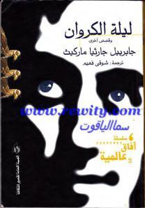38adb book1 11615 0000 - ليلة الكروان وقصص أخرى pdf _ جابرييل جارسيا ماركيز