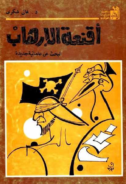 38e76 11 - أقنعة الإرهاب: البحث عن علمانية جديدة pdf - غالي شكري