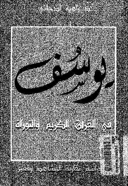 3c2b8 pagesde00014 1 - يوسف في القرآن الكريم والتوراة pdf- د.زاهية راغب الدجاني