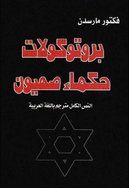 3c8a2 pagesde00013 - بروتوكولات حكماء صهيون pdf
