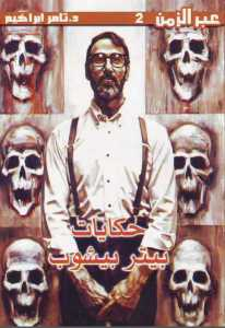 3ce02 3 - حكايات بيتر بيشوب pdf - تامر إبراهيم