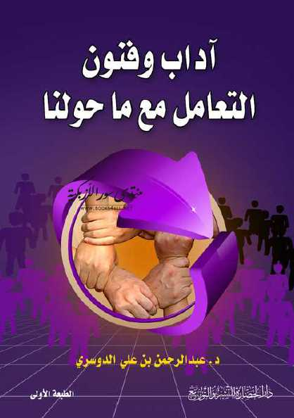 40ba0 7 - آداب وفنون التعامل مع ماحولنا pdf - د.عبد الرحمن بن علي الدوسري