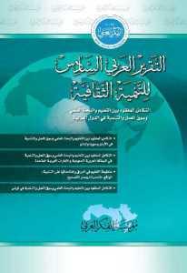 417cf pagesdetakrir6 - التقرير العربي السادس للتنمية الثقافية 2013 pdf
