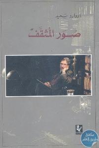 4297fedb 1864 4773 ac5f 9bbefcea4a01 - تحميل كتاب صور المثقف pdf لـ إدوارد سعيد