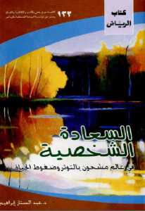 42a83 19 - السعادة الشخصية في عالم مشحون بالتوتر وضغوط الحياة pdf - عبد الستار إبراهيم