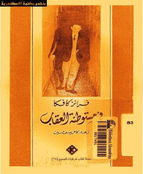 4324f 1 - في مستوطنة العقاب pdf-فرانز كافكا