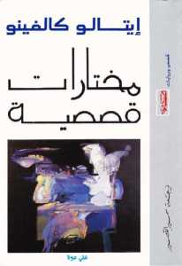 43a37 3 1 - مختارات قصصية pdf- إيتالو كالفينو