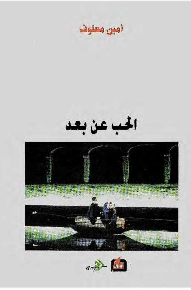 44457 1 2 - الحب عن بعد pdf - أمين معلوف